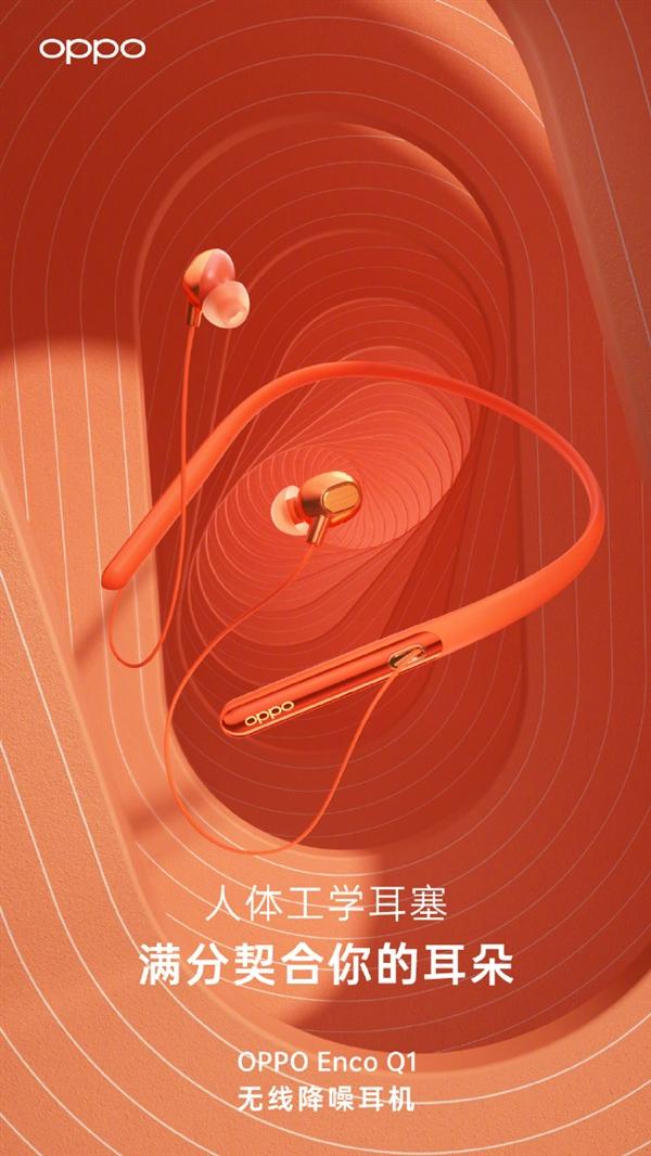 OPPO ENCO Q1发布:4Mic FF+FB双重主动降噪