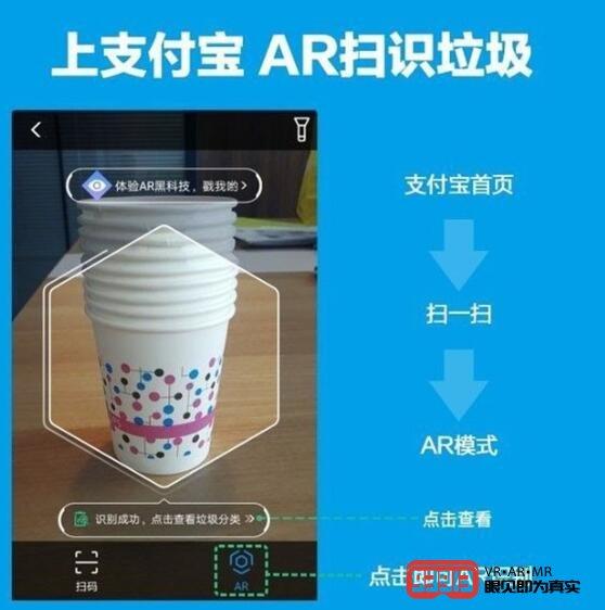 支付宝推出AR扫描分类垃圾功能