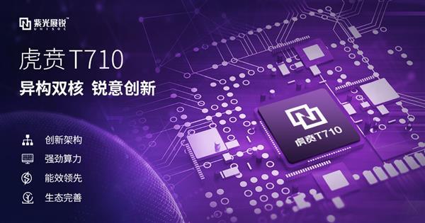 紫光展锐发布虎贲T710:高性能AI边缘计算平台 AI性能世界第一