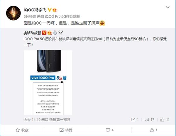 8月22日见 iQOO Pro 5G价格有惊喜