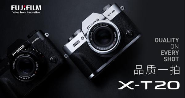 有颜有品!富士X-T20 XF18-55套机售价6799元