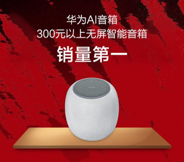 829战报来袭!华为智选720全效空气净化器获得销量销售额双冠军