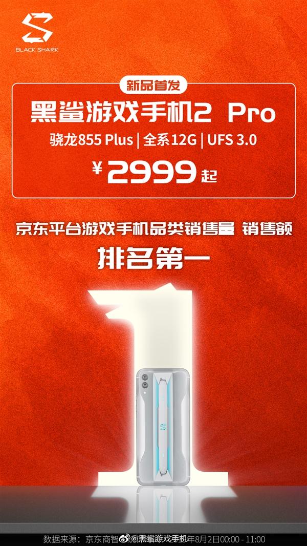 黑鲨2 Pro首销售罄:获京东游戏手机品类销量销售额双冠军