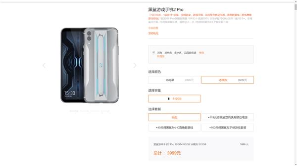 黑鲨游戏手机2 Pro 12+512G版在小米商城发售:3999元