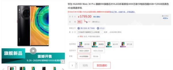 首销1分钟破5亿 华为Mate30系列正当红