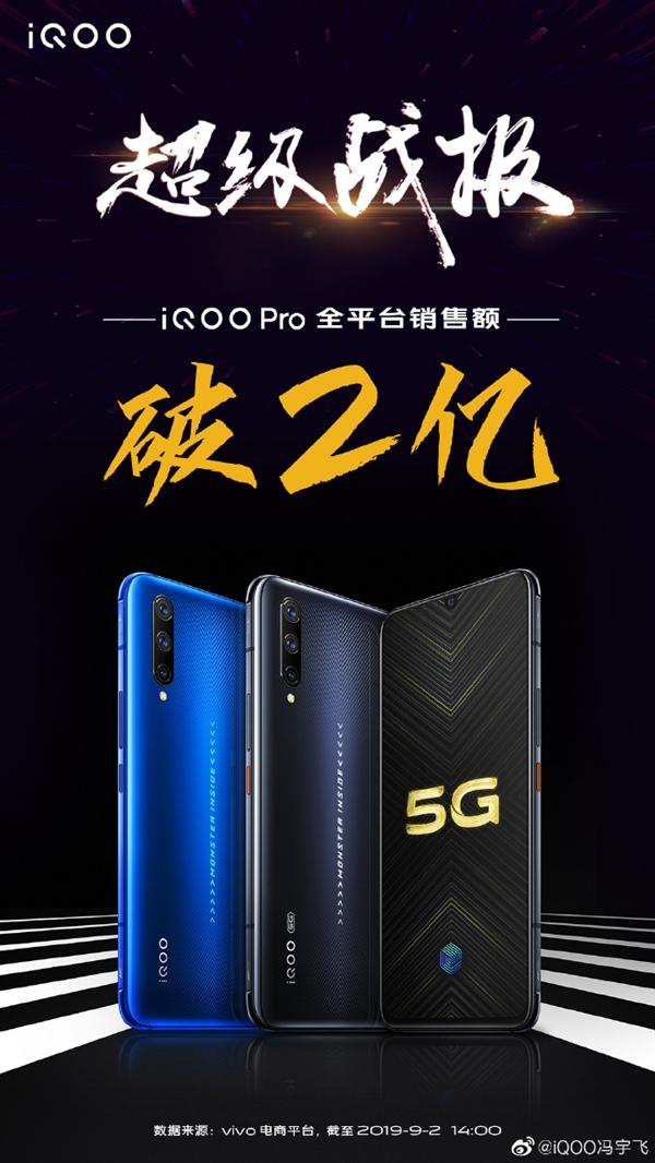 iQOO Pro全平台销售额破2亿:3798元极具竞争力