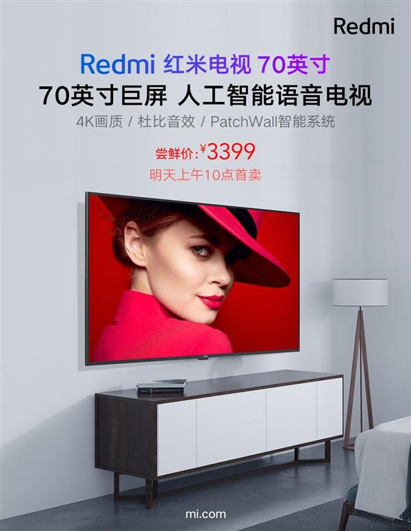 3399元 Redmi电视70英寸明天首销 卢伟冰:预订量非常爆