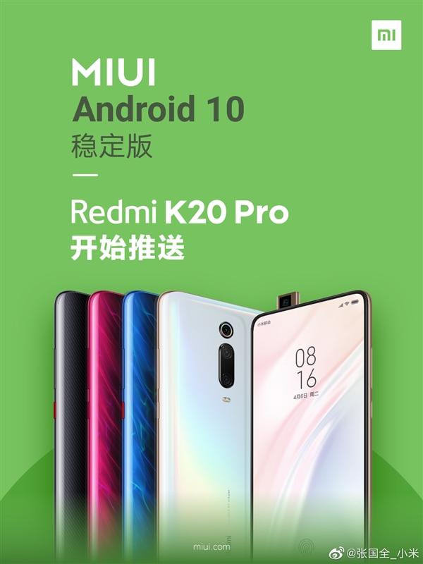 红米K20 Pro Android 10稳定版推送 张国全:小米9也快了