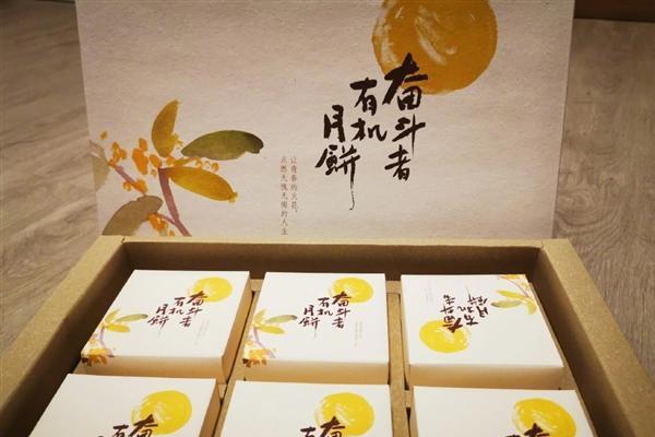 余承东晒华为中秋节福利:奋斗者有机月饼