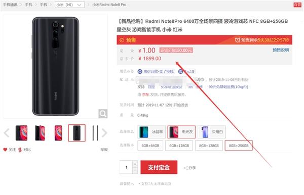 Redmi Note 8 Pro 8GB+256GB版上架:支持NFC 1850元