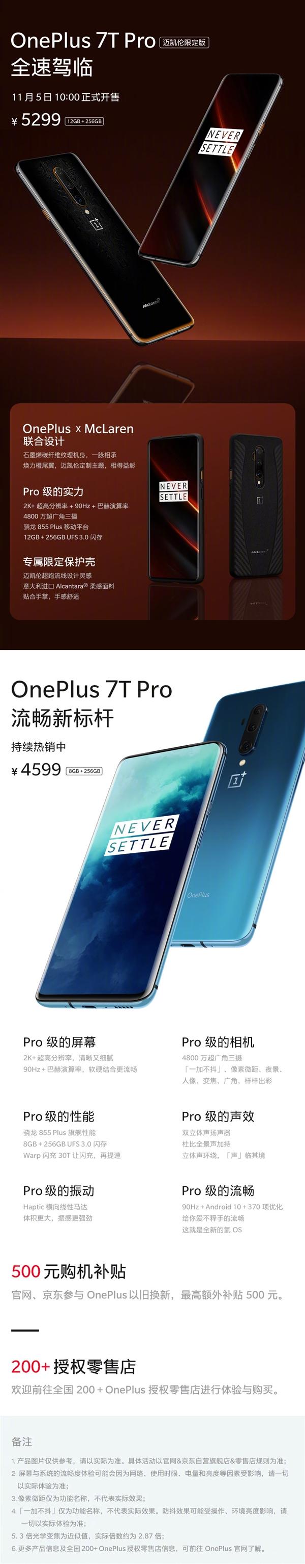 90Hz流体屏加持 一加7T Pro迈凯伦限定版来了:5299元