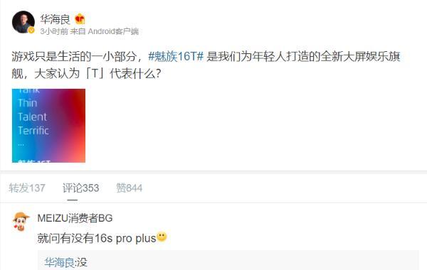 魅族副总裁为魅族16T定位:为年轻人打造的大屏娱乐旗舰