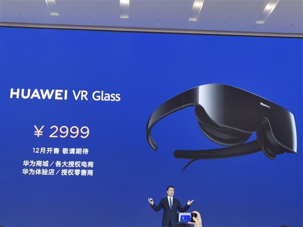 华为VR Glass发布:轻薄可折叠设计、3K超视网膜显示