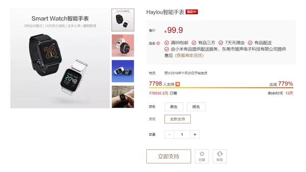 Haylou智能手表上线小米有品众筹:99.9元 心率监测/14天续航/IP68