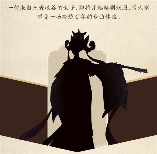 《王者荣耀》4周年庆皮肤来了:上官婉儿梁祝