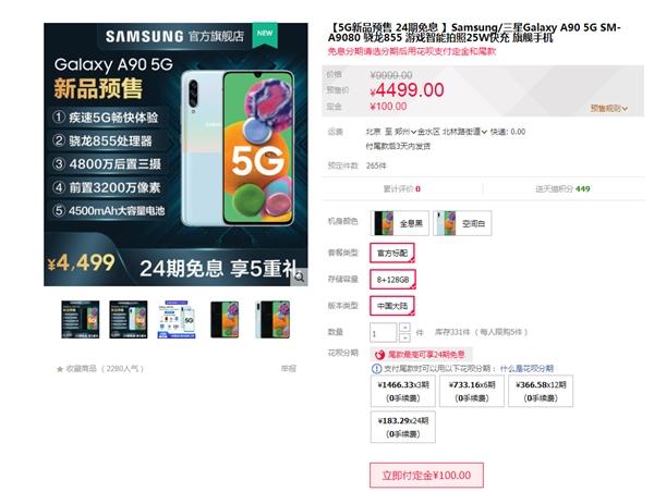 三星Galaxy A90 5G预售:4499元