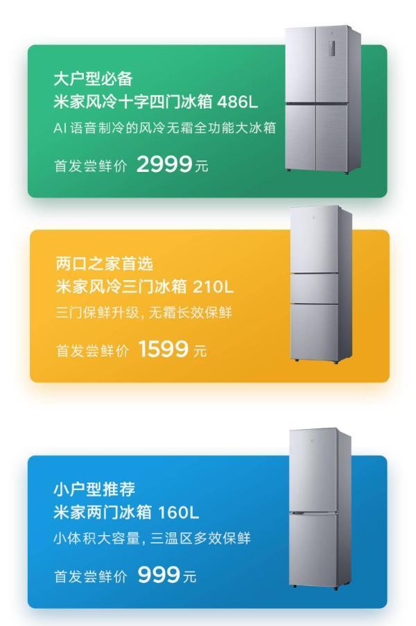 米家风冷冰箱系列10月15日10点全系首发,风冷设计无霜冻