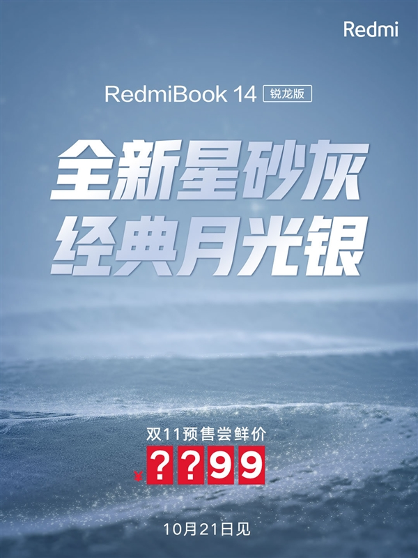 RedmiBook 14锐龙版即将登场:加入小米互传 支持1C快充