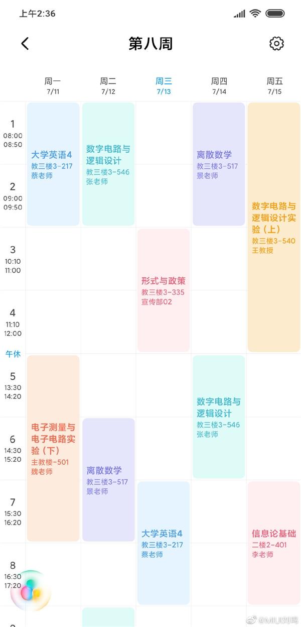 小米MIUI 11课程表要来了 刘鸣:方案已做好