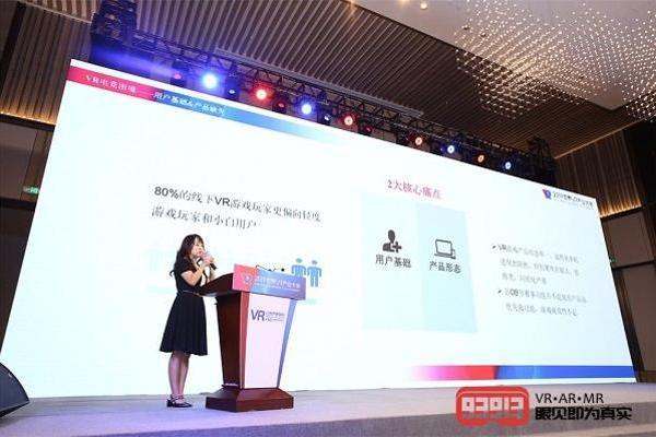 网易影核总经理曹安洁:5G时代下VR电子竞技的机会...