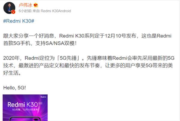 小米首款双模5G手机官宣,12月10日见!