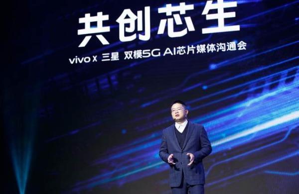 vivo三星联合研发双模5G芯片 12月X30首发搭载