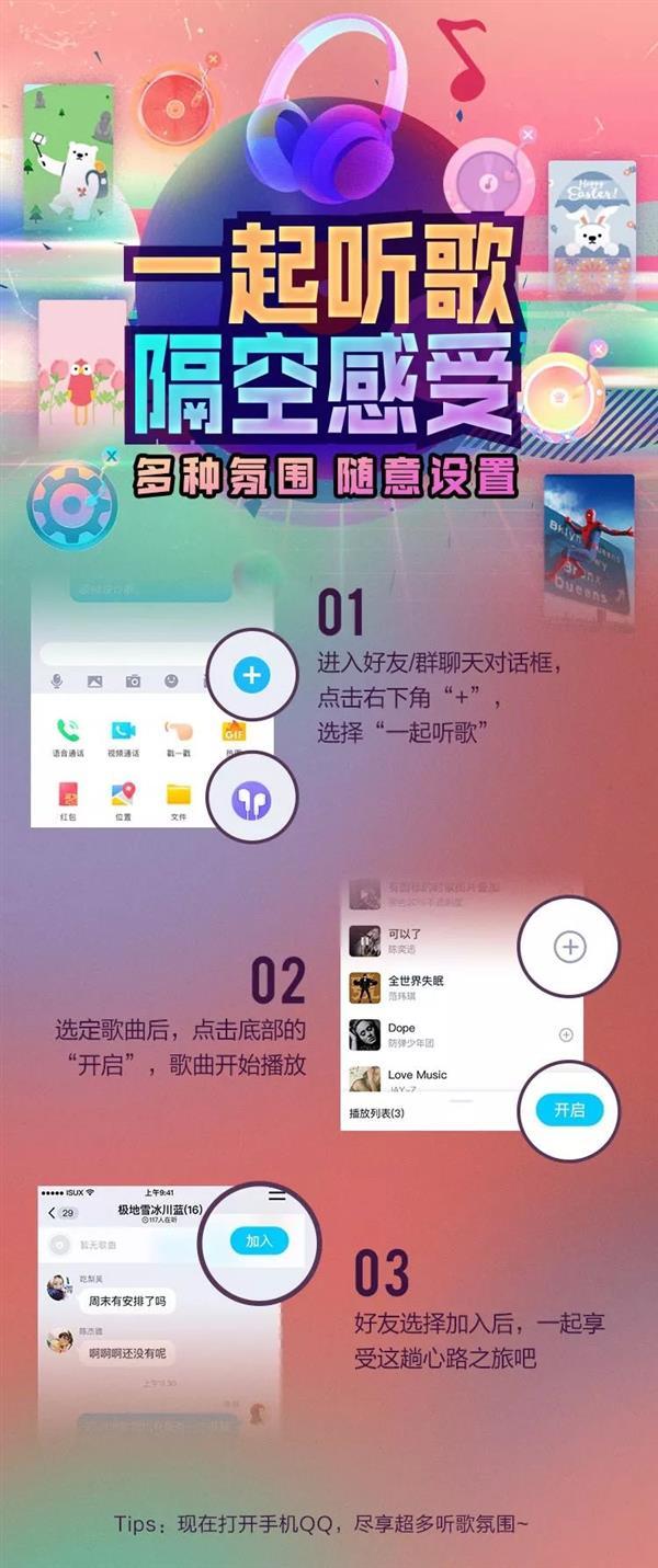 手机QQ SVIP新增四大特权:群靓号正式上线