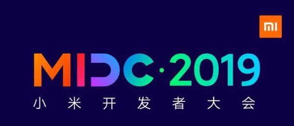 倒计时2天!小米开发者大会MIDC 2019重磅来袭