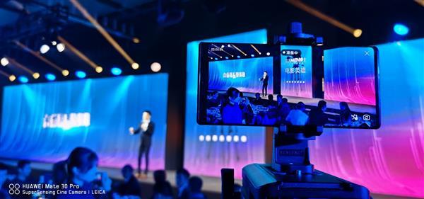 感受5G直播的星光熠熠 华为Mate30系列5G版成重大活动5G直播利器