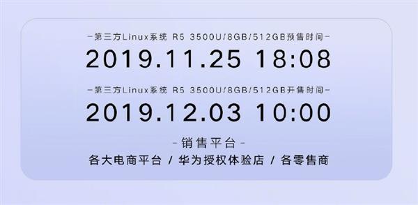 00后大学生的第一台笔记本 华为Matebook D 14/15首发3699元