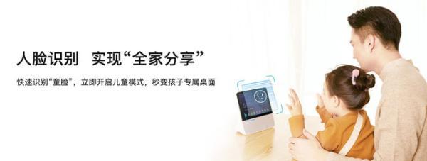 小度在家发布新品 智能屏X8定义行业新物种