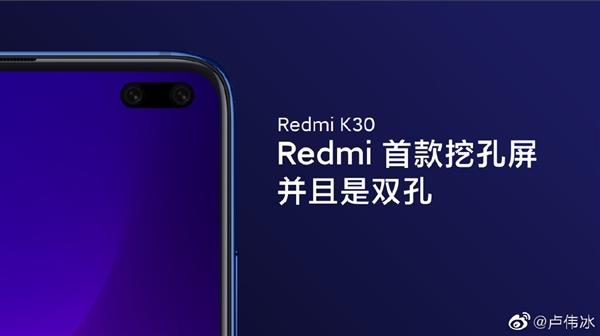 全球首发!Redmi K30系列搭载索尼6400万超清四摄