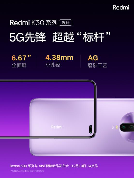 双模5G 新机Redmi K30:支持30W闪充,1小时即可充满