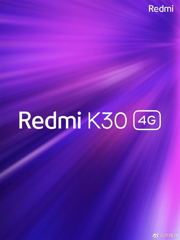 Redmi K30提供4G版本:或搭载骁龙730G 12月10日见