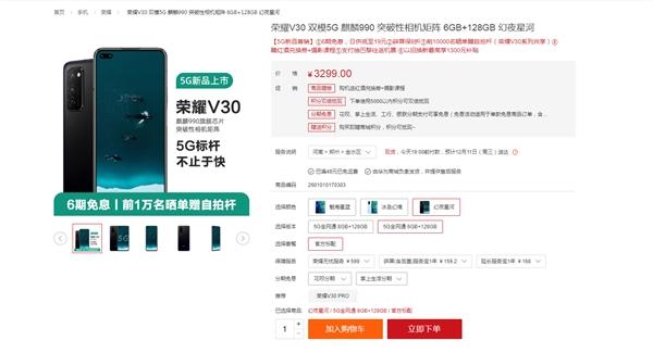 3299元起 用户上手荣耀V30:5G速度快到不行