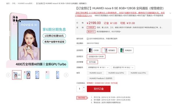 40W超级快充加持 华为nova6 SE明天发售:2149元
