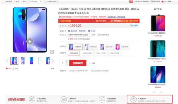1999性价最高双模5G手机 Redmi K30 5G预约:1月15日发售