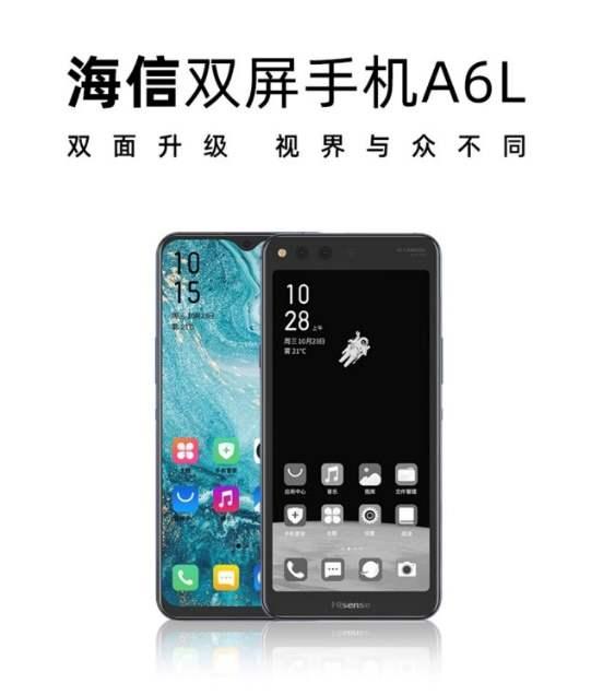 海信双屏手机A6L,水墨屏+沉浸式阅读售价2599元起