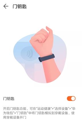 荣耀手环5 NFC版上线门钥匙功能 出门不怕忘带卡