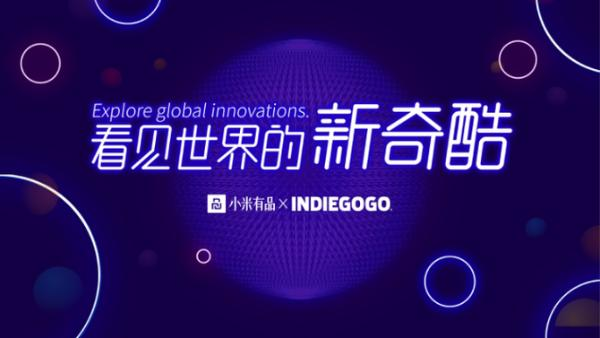小米有品与Indiegogo达成战略合作 让世界看见更多优秀中国品牌