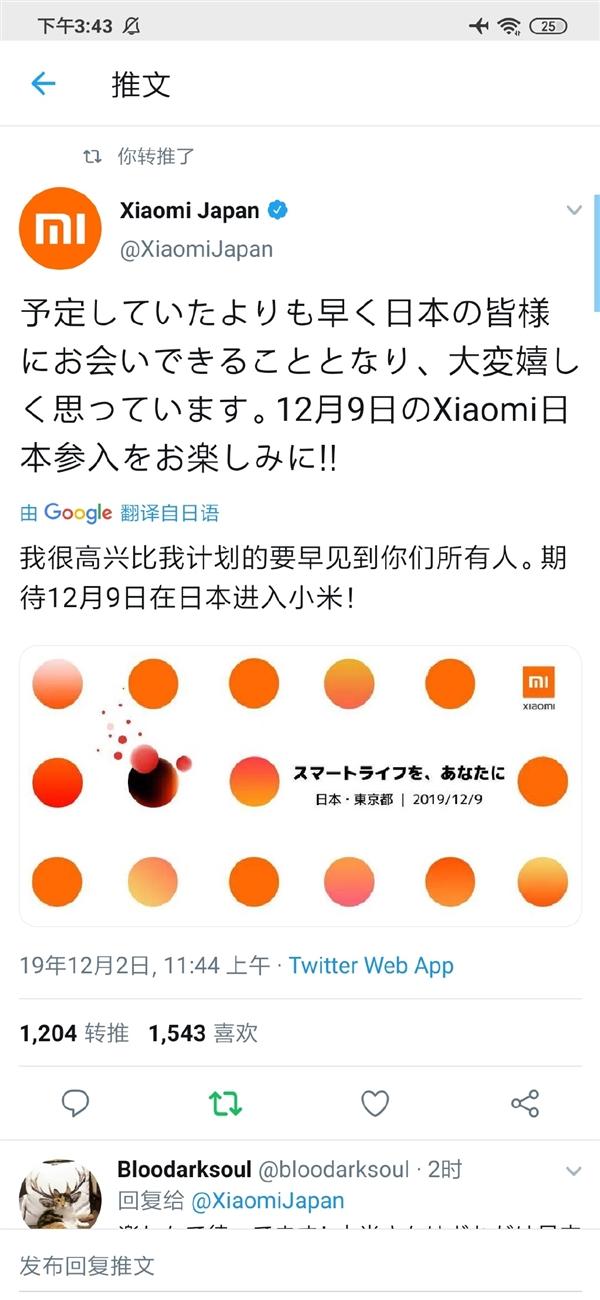 官宣:小米首次进入日本市场 新品发布会12月9日见