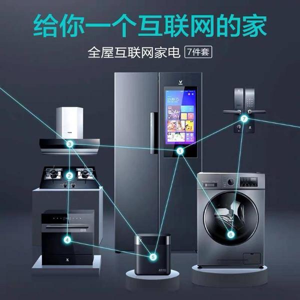 云米推出全屋系列智能家電,一鍵連接實現全屋家電智能互聯