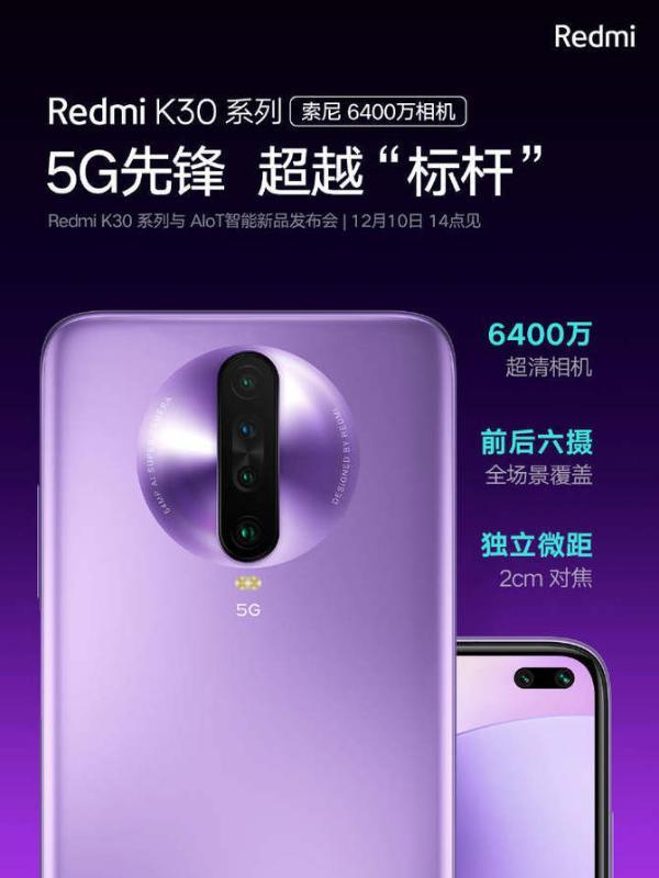 小米首款双模5G再官宣:首发索尼6400万像素相机