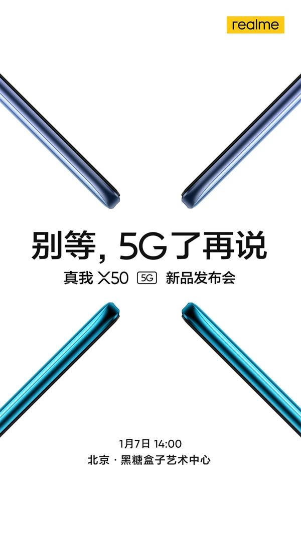 2020年开年旗舰来了 realme真我X50 5G宣布:1月7日发