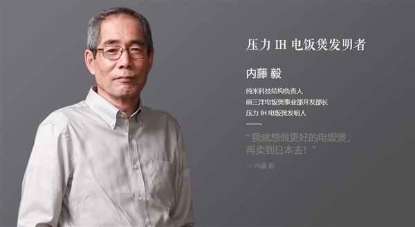 小米终于把中国制造的电饭煲卖到了日本 日网友:太便宜了