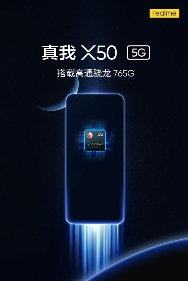 realme真我X50来了:搭载骁龙765G 没有4G版