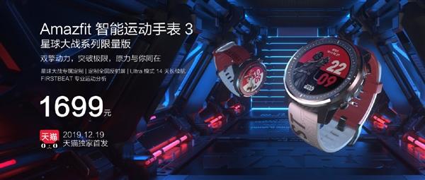 Amazfit智能运动手表3星球大战版来了:配色吸睛