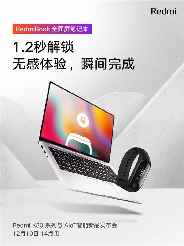 RedmiBook全面屏本新爆料:支持全系可穿戴设备无感解锁