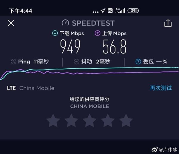 卢伟冰曝Redmi K30 5G速度:下载峰值接近1Gbps