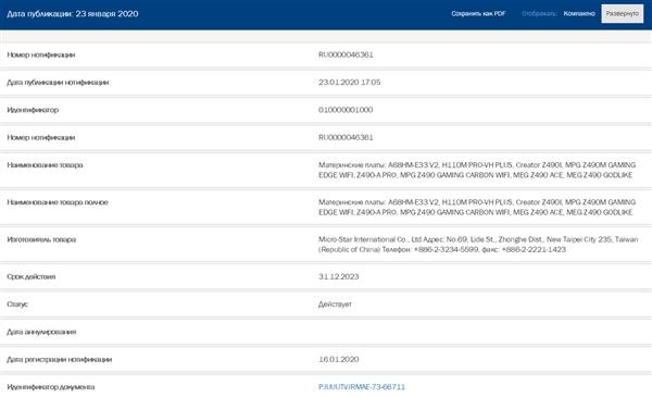 Z490主板批量泄露:十代酷睿换接口御用